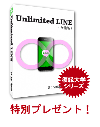 Unlimited LINEを特別にプレゼント