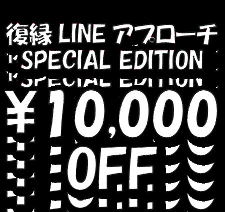 一万円引きキャンペーン
